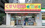 どらっぐぱぱす 勝どき五丁目店 約130m(徒歩2分)