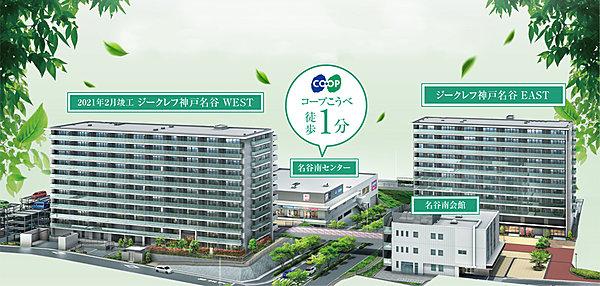 ジークレフ神戸名谷