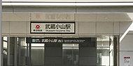 武蔵小山駅 約480m(徒歩6分)