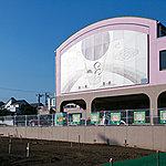 新倉幼稚園 約150m(徒歩2分)
