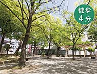 敷津浦東公園 約270m(徒歩4分)