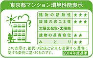 「イニシア墨田」は、「東京都マンション環境性能表示制度」による環境性能表示により、省エネ性能や環境性能が客観的に判断できるマンションです。