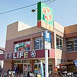 ライフ 東向島店 約360m(徒歩5分)
