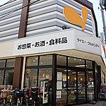 グルメシティ 東向島駅前店 約360m(徒歩5分)