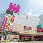 イオン西新井店 約670m(徒歩9分)