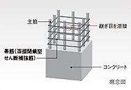 工場溶接された溶接閉鎖型せん断補強筋を採用することで地震時の主筋の座屈及び柱のせん断破壊を防止しています。