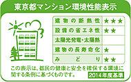 「イニシア日野」は、「東京都マンション環境性能表示制度」による環境性能表示により、省エネ性能や環境性能が客観的に判断できるマンションです。