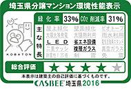 「埼玉県マンション環境性能表示制度」による環境性能表示により、省エネ性能や環境性能が客観的に判断できるマンションです。