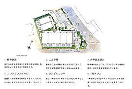 開放感あふれる二方道路の恵まれた敷地に、陽射しを誘うランドスケープデザイン。