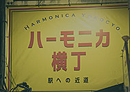 ハーモニカ横丁 約510m(徒歩7分)