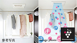 雨天時の衣類の乾燥をはじめ、冬場の暖房、浴室内のカビを低減。プラズマクラスター機能を搭載しています。