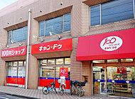 キャン・ドゥ 大袋店 約30m(徒歩1分)