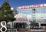 イオン メイトピア店 徒歩8分/約630m