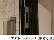 玄関扉に設置。防犯セット時に扉が開きマグネットスイッチが離れると、インターホンより警報音がなり警備会社に異常信号が送信されます。