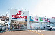 ドラッグイレブン名島店 徒歩7分/約490m