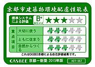 建築物の環境性能で評価する「CASBEE」(建築環境総合性能評価システム)の「B+ランク」を取得しています。