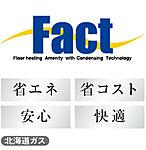 排熱の再利用で高熱効率を実現した天然ガスセントラルヒーティングシステム〈Fact〉を採用しました。