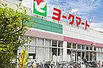 ヨークマート 戸田下前店 徒歩5分/約400m