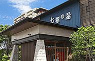 七福の湯戸田店 徒歩11分/約840m