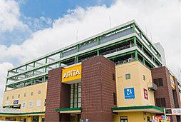 アピタ千代田橋店 約580m(徒歩8分)