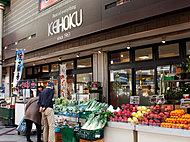 KEIHOKUスーパー 約1,990m(徒歩25分)