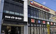 イトーヨーカドー食品館 小手指店 約340m(徒歩5分)
