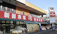 新鮮市場 小手指店 約80m(徒歩1分)