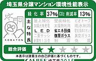 「サンクレイドル川口」では埼玉県が評価する建築物環境計画書の取り組み状況に応じて評価される「埼玉県建物環境性能表示」を取得しています。