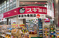 スギ薬局 大須店 約500m(自転車2分)