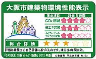 建築物の環境性能を総合的に評価する「大阪市建築物の環境配慮に関する条例」に基づき、「CASBEE大阪市」により高評価を頂いています。