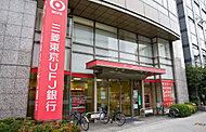 三菱UFJ銀行谷町支店 約100m(徒歩2分)