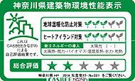 「サンクレイドル小田原本町」では神奈川県が評価する建築物環境計画書の取り組み状況に応じて評価される「神奈川マンション環境性能表示を取得。
