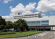 東京医療センター 約1,048m(徒歩14分)