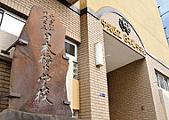 日本橋中学校 約580m(徒歩8分)※1