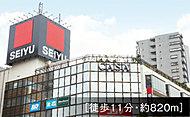 西友 ひばりヶ丘店 約820m(徒歩11分)