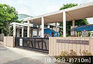 谷戸小学校 約710m(徒歩9分)