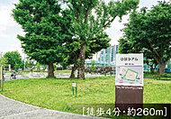 ひばりが丘総合運動場 ひばりアム 約260m(徒歩4分)