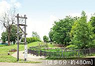 谷戸せせらぎ公園 約480m(徒歩6分)