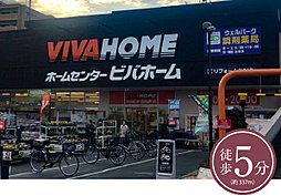 ホームセンタービバホーム田無芝久保店 約337m(徒歩5分)