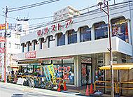 東武ストア西川口店 約844m(徒歩11分)