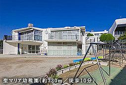 聖マリア幼稚園 約730m(徒歩10分)