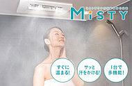 温度と湿度を高く保ちながら、発汗を促すミストサウナを実装。ドライサウナとは異なり、優しい霧状のミストと蒸気で身体を包み込み、芯から温まります