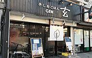 手しおごはん玄 中野坂上店 約550m(徒歩7分)
