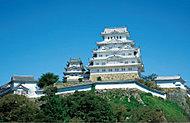 姫路城 約1,200m(徒歩15分)