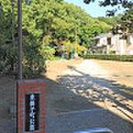 東舞子町公園 約170m(徒歩3分)