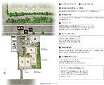 住吉公園と向かい合う開放的な地に、植栽の彩りを添えて描いたランドプラン。上質なライフシーンを演出する車寄せやオーナーズガーデンなどもご用意し、充実した共用スペースを設けました。