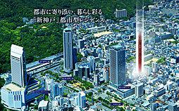 ワコーレ新神戸ステーションリブリエの外観
