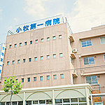 小牧第一病院 約470m(徒歩6分)