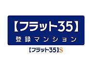 [フラット35]S適合マンション(省エネ)。