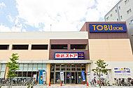 東武ストア 朝霞店 約280m(徒歩4分)